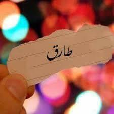 صورة اسم طارق في المنام , اسامي لها معاني ودلالات في الاحلام