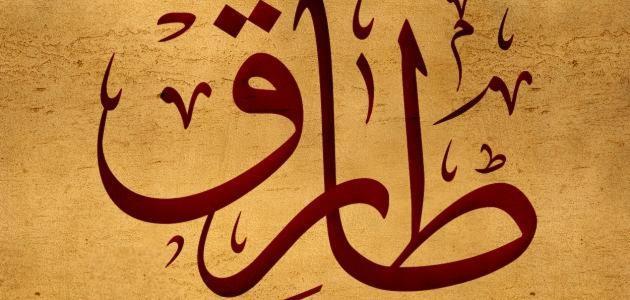 صور اسم طارق في المنام , اسامي لها معاني ودلالات في الاحلام