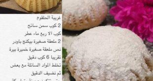 صورة طريقة غريبة الحلقوم , حلويات من ليبيا لكن بطعم شهي يمي يمي