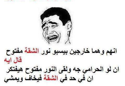 صورة اجمل النكت العربية , فرفش كدا واضحك كركر بالعربي