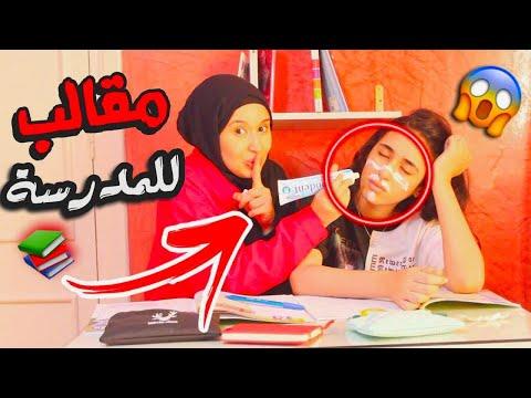 صورة اشياء مضحكة عن المدرسة , انا واصحابي ايام الدراسة والضحك والهزار