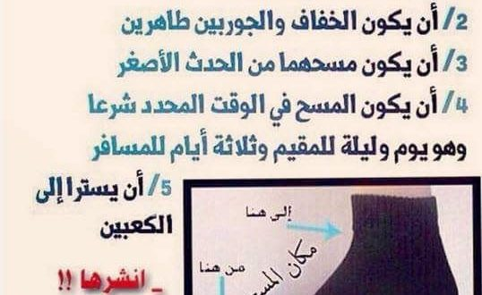 صور حكم المسح على الجورب , عايزة اتوضا من غير ما اقلع الشراب هل يجوز