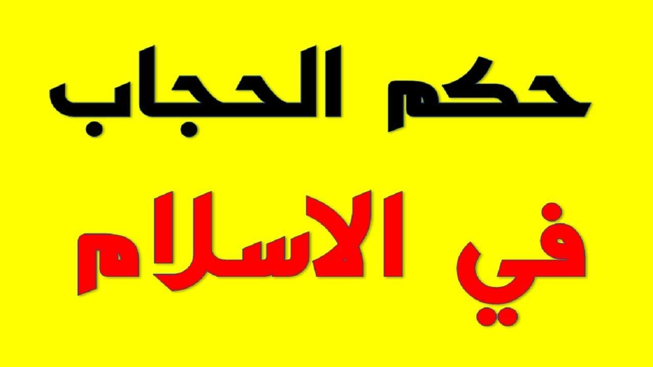 صورة حكم عدم ارتداء الحجاب , راي الشرع في الحجاب