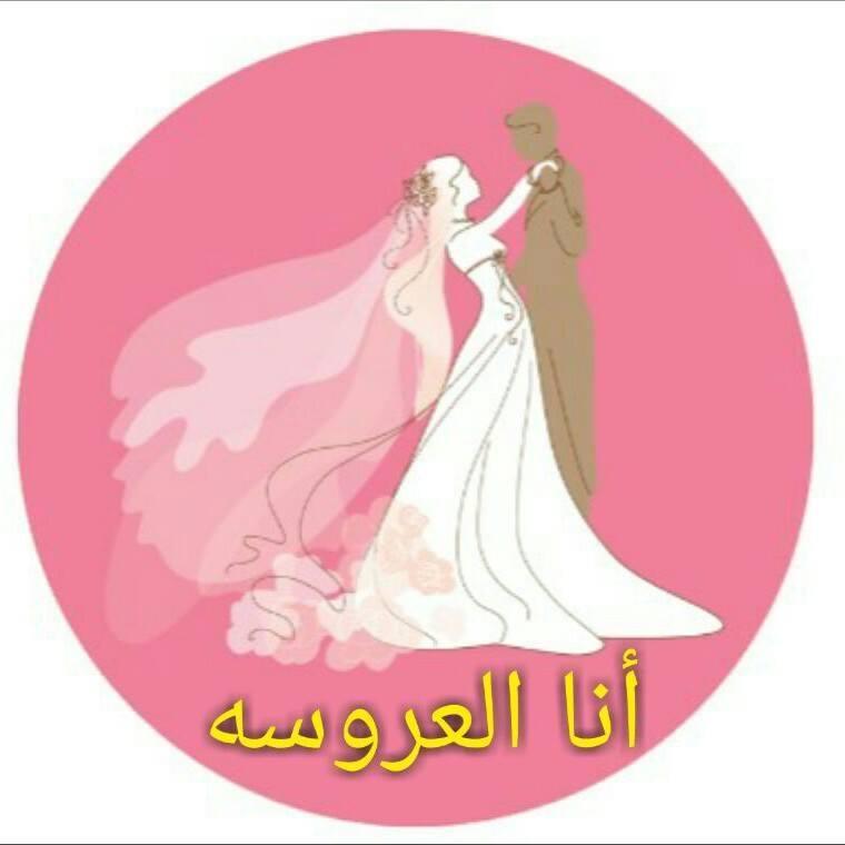 صورة صورة انا العروسه , وبدا العد التنازلي للعروسة المنتظرة