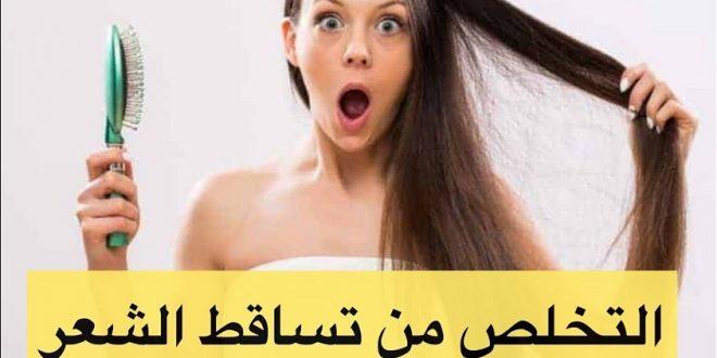 صورة التخلص من تساقط الشعر , افكار جديدة لمشاكل الشعر