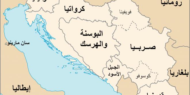 صورة عاصمة البوسنة والهرسك من 7 حروف , لغز من 7 حروف عاصمة يوغوسلافيا