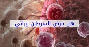 صورة هل مرض السرطان وراثي , تاريخ العائلة في الامراض هل يؤثر على الاحفاد