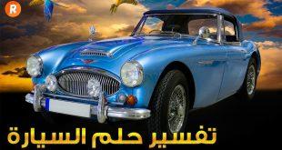 صور الحلم بسيارة جديدة , حياة جديدة واشياء جميلة في حلم العربية