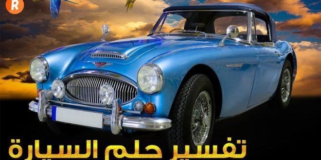 صورة الحلم بسيارة جديدة , حياة جديدة واشياء جميلة في حلم العربية