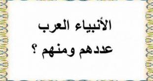 صورة كم نبي عربي , هل تعرف ان هناك اكثر من 120 الف نبي ارسل للبشر