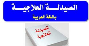 صورة اسماء الادوية واستخداماتها باللغة العربية , اسماء الادوية واهم استخدمتها