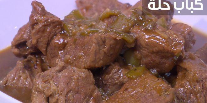 صورة عمل كباب حلة , اطعم واشهي قطع لحم مع بصل يمي يمي