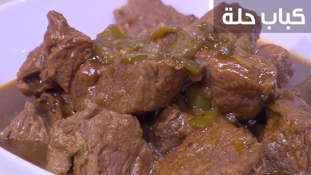 صورة عمل كباب حلة , اطعم واشهي قطع لحم مع بصل يمي يمي 2242
