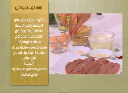 صورة طريقة تحضير اسكالوب , البانية او الاساكالوب كله دجاج يمي يمي 2299