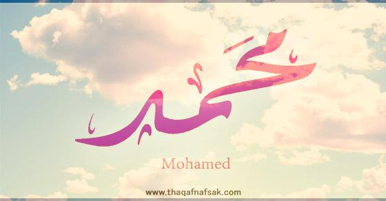 صور ما معنى محمد , معاني بعض الاسماء في الاسلام