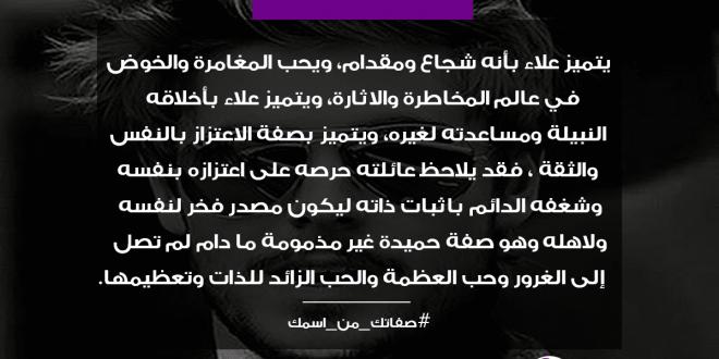 صور معنى اسم علاء وشخصيته , هل تعرف ان علاء له شخصية جميلة ومميزة