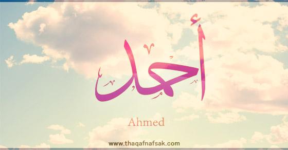 صورة معني اسم احمد , حمادة الاسم الاجمل والدلع الاحلى لاحمد
