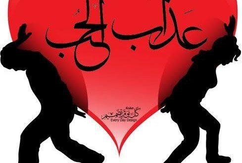 صور صورة عذاب الحب , هجر وغيرة وعذاب وجنان كله في الحب