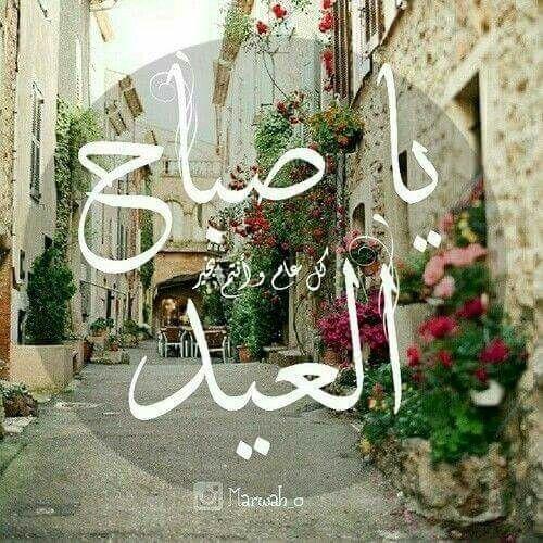 صورة عبارات عن العيد جميله , العيد فرحة واجمل فرحة اغاني وبهجة بكل المعاني 2460 1