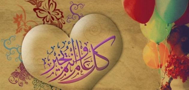 صورة عبارات عن العيد جميله , العيد فرحة واجمل فرحة اغاني وبهجة بكل المعاني 2460 2