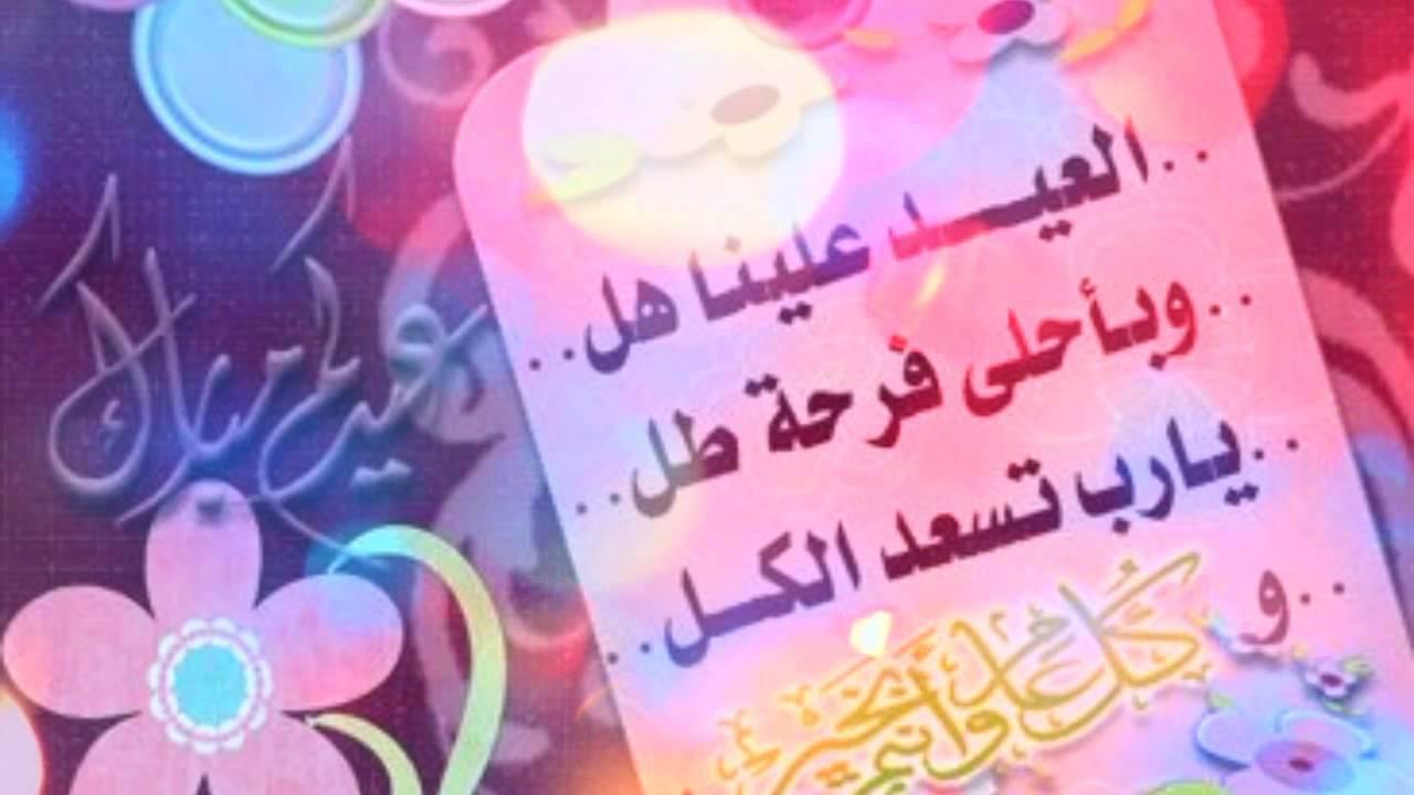 صورة عبارات عن العيد جميله , العيد فرحة واجمل فرحة اغاني وبهجة بكل المعاني 2460 4