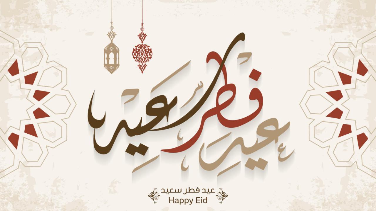 صورة عبارات عن العيد جميله , العيد فرحة واجمل فرحة اغاني وبهجة بكل المعاني 2460 5