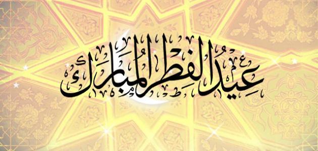 صورة عبارات عن العيد جميله , العيد فرحة واجمل فرحة اغاني وبهجة بكل المعاني 2460 6