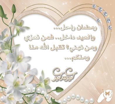 صورة عبارات عن العيد جميله , العيد فرحة واجمل فرحة اغاني وبهجة بكل المعاني 2460