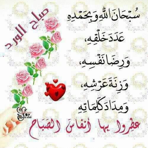 صور رسائل صباحية اسلامية , في الصباح ماذا اهدي احبائي في المسلمين