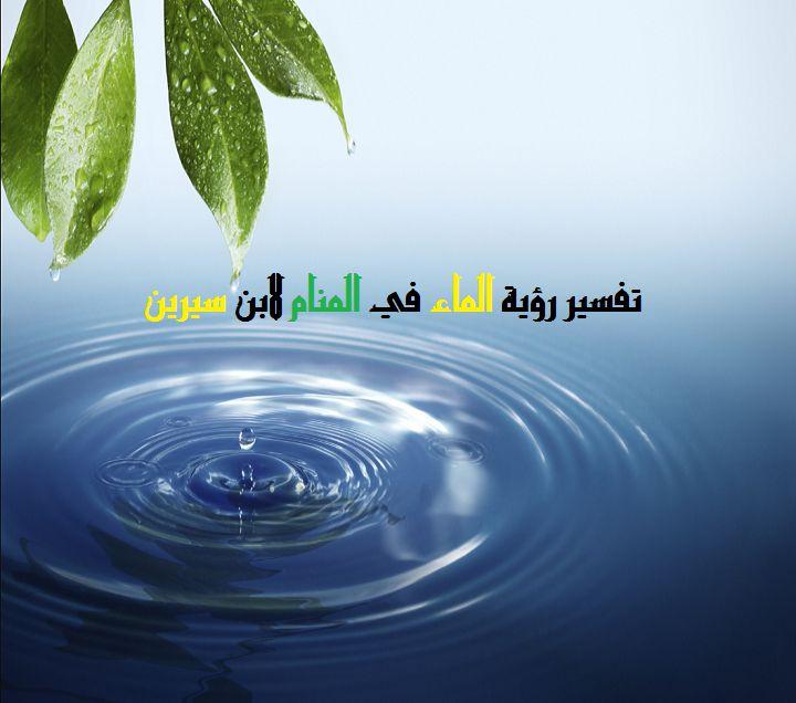 صورة شرب الماء في المنام لابن سيرين , تفسير ابن سيرين لشرب الماء فى المنام