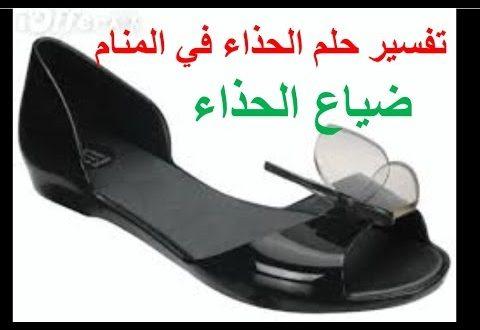 صور تفسير حلم ارتداء الحذاء , اعرف تفسير لبسك للحذاء فى المنام