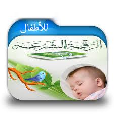 صورة الرقيه الشرعيه للاطفال عند النوم , احفظ اطفالك من الاخطار اليومية