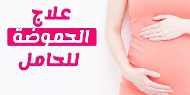 صورة الحموضة عند الحامل في الشهر الثاني , الحمل فى الشهر الثانى واثر الحموضة عليها