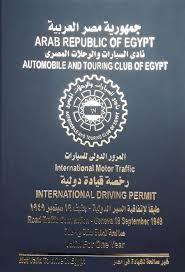 صورة كيف اطلع رخصة قيادة دولية , ازاى احصل على رخصة قياده