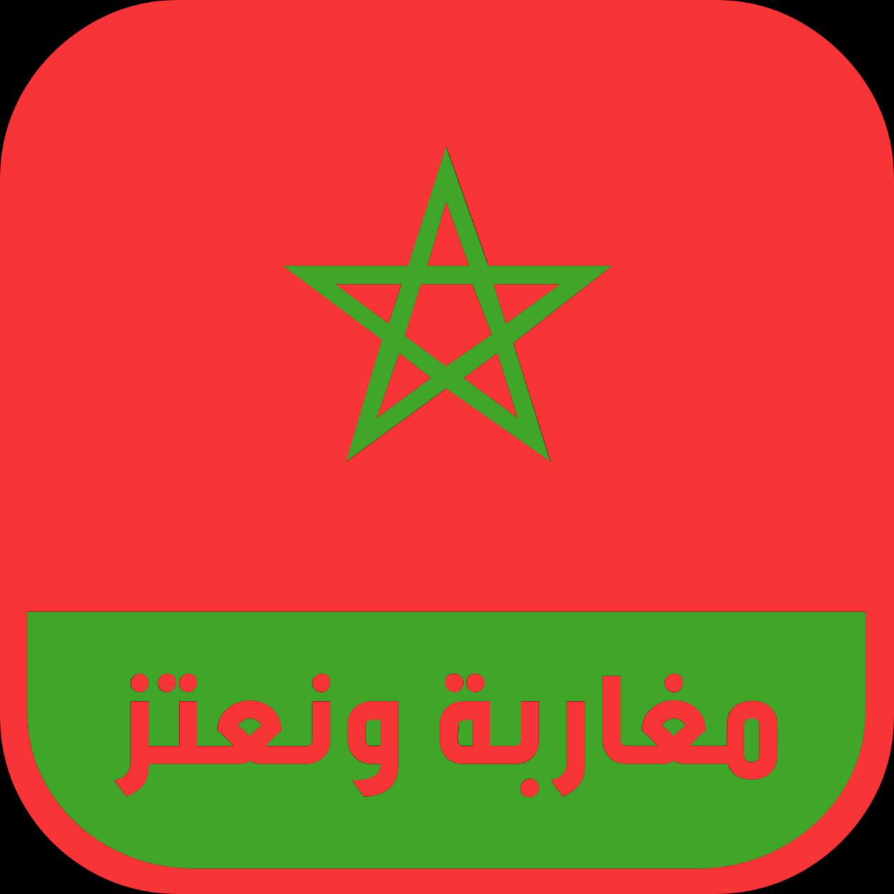 صورة صور علم المغرب , احلى صور علم المغرب 2935 3