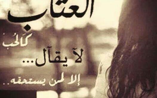 صورة اجمل عبارات عتاب , عاتب من يحبة قلبك