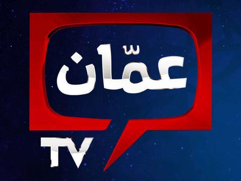 صورة تردد عمان الجديد , قناة عمان المتميزه