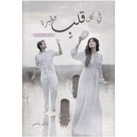 صورة في كل قلب مقبرة , كتاب ندي ناصر