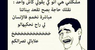 صورة نكت فيسبوك جزائرية , بوستات فيس بوك مضحكه