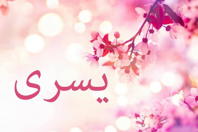 صورة ما معنى اسم يسري , صور مزخرفه لاسم يسري