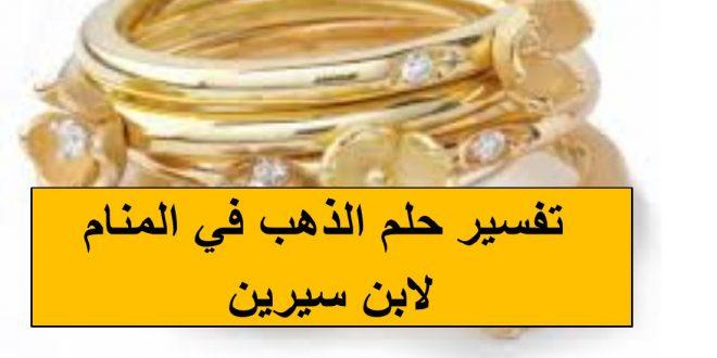 صورة في المنام شراء الذهب , معني الدهب في الحلم