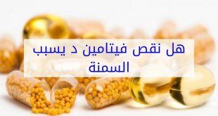صورة هل نقص فيتامين د يسبب السمنه , تاثير نقص فيتامين د علي الوزن