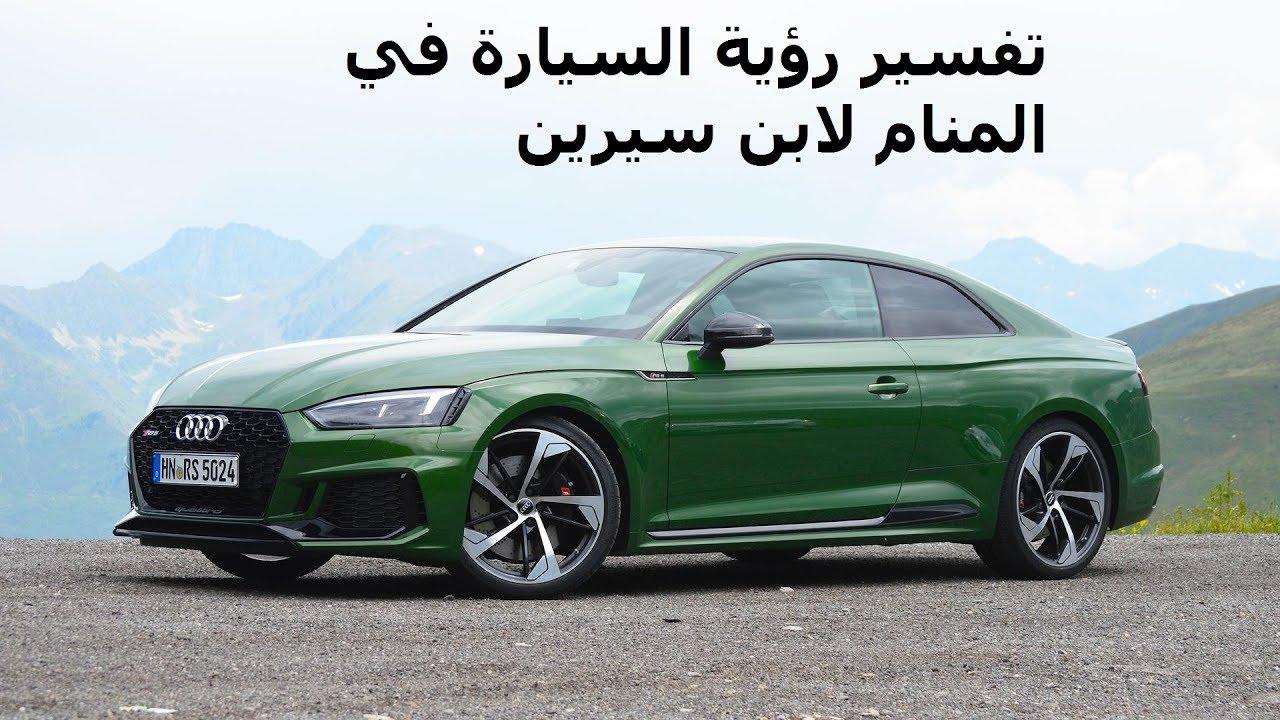 صورة غسل السيارة في المنام , معني رؤيه غسل سياره جديده في الحلم