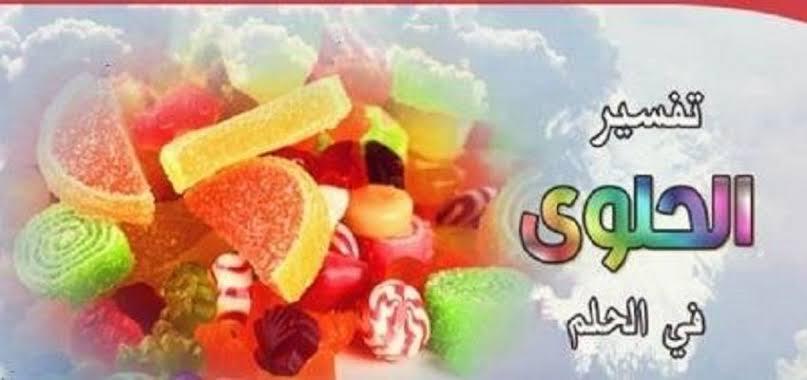 توزيع الحلوى في المنام , معني توزيع الحلوي في الحلم للعزباء - احاسيس بريئة