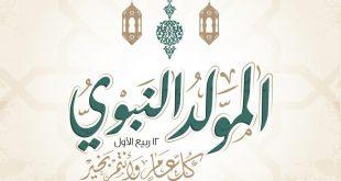 صورة موضوع تعبير عن ذكرى المولد النبوى الشريف , متي ولد الرسول صلي الله عليه و سلم