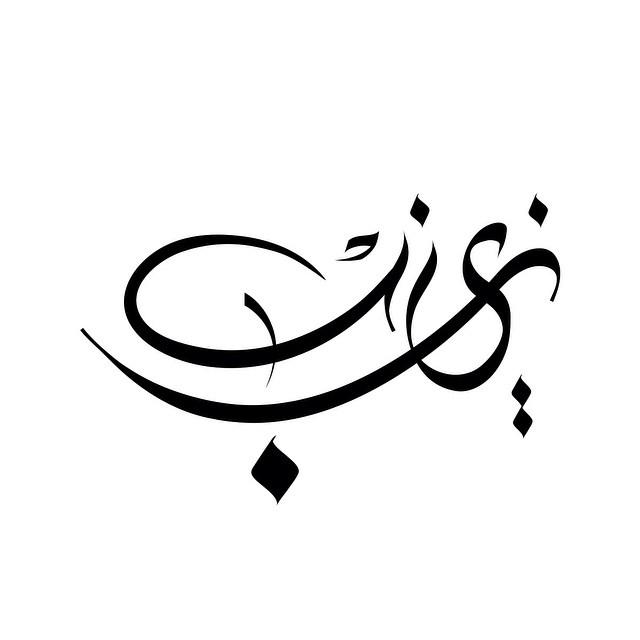 معنى اسم زينب وشخصيتها صفات حامله اسم زينب احاسيس بريئة