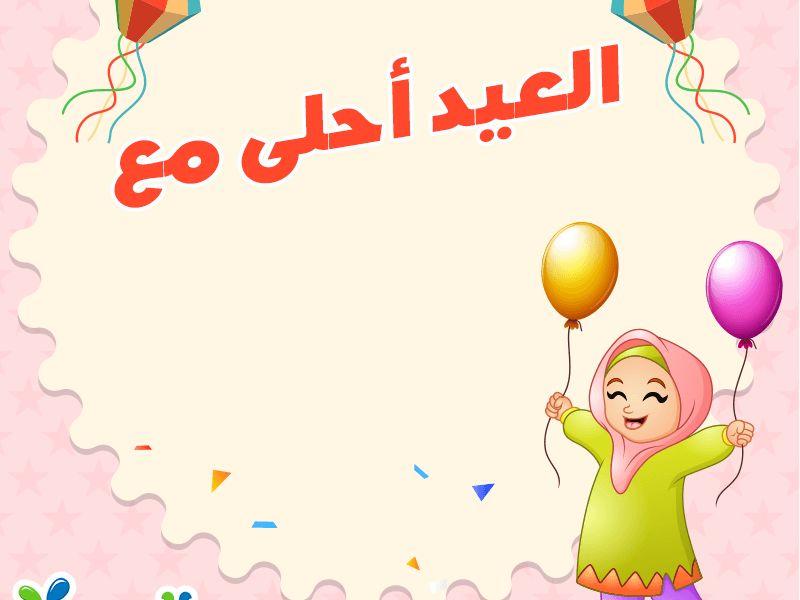 صورة العيد احلى مع ايه , بطاقات معايده لبنت اسمها ايه