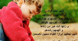 صورة رسائل حب للابناء , اجمل ما قيل في حب الابناء