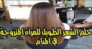 صورة حلم بالشعر الطويل , تفسير رؤيه طول الشعر