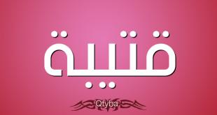 صورة معنى اسم قتيبة , صفات حامله اسم قتيبه و اصول الاسم